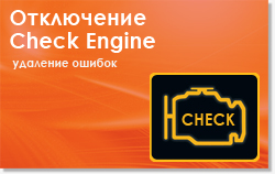 Отключение Сheck Engine